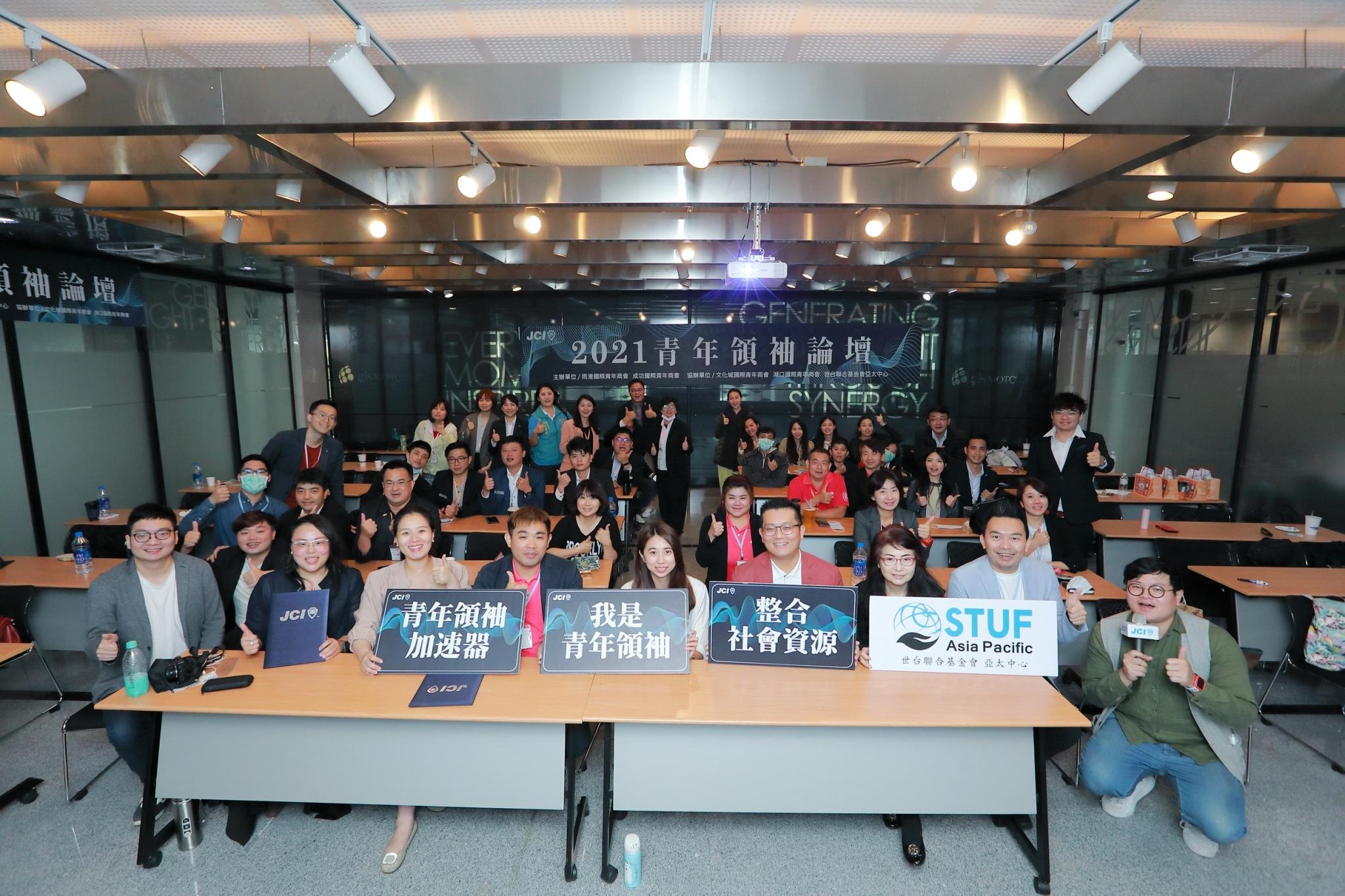2021青年領袖論壇|《疫情來了!活動哭了?》疫情下的新活動型態 _ 首席布爾喬亞鄧耀中執行長論壇分享
