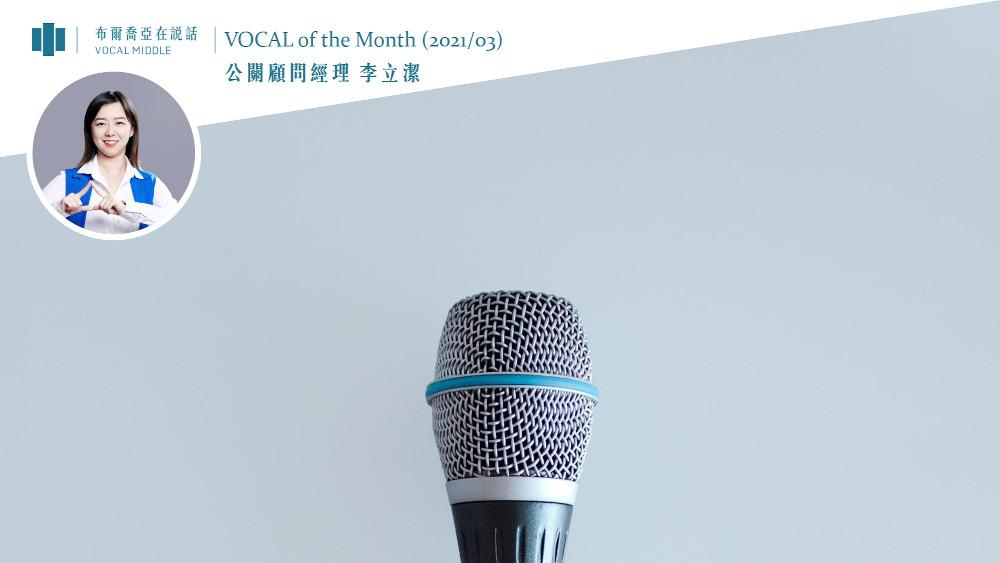 【VOCAL of the Month】提案量創新高,平均每日完成1個提案!(2021/03)