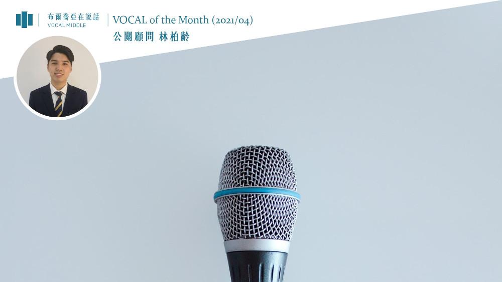 【VOCAL of the Month】引領市場前,讓我們先來了解市場(2021/04)