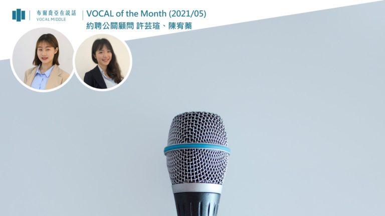 【VOCAL of the Month】中長期防疫戰開打!超前部署、情感連結是關鍵(2021/05)