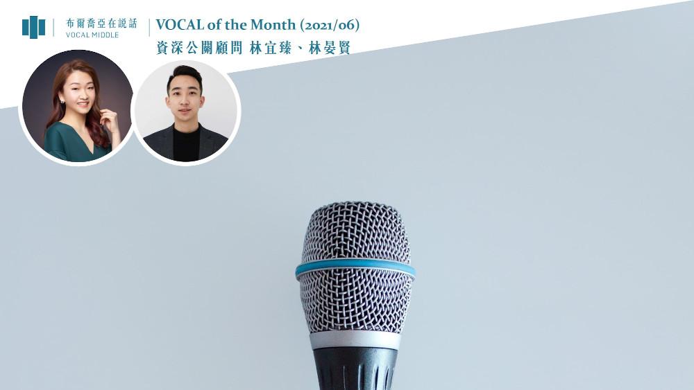 【VOCAL of the Month】事情其實沒有那麼糟,或許機會就在下一個轉角!(2021/06)