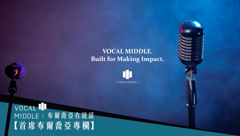 【首席布爾喬亞專欄】布爾喬亞七周年!We are Built for Making IMPACT!