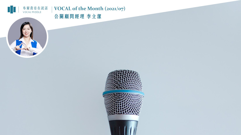 【VOCAL of the Month】七月,Lucky 7!(2021/07)