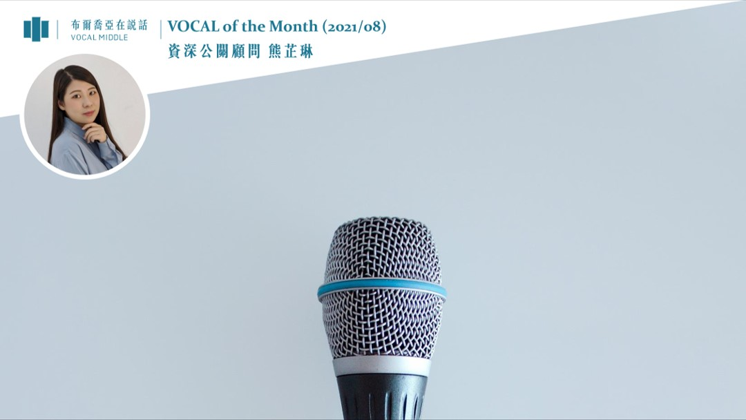 【VOCAL of the Month】在最壞的時代做最好的戰友,韜光養晦 復甦在即(2021/08)