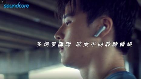 群光電子Soundcore 無線藍牙耳機形象影片拍攝