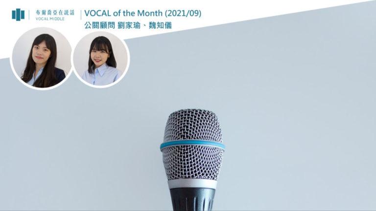【VOCAL of the Month】在晦暗的時刻,我們仍選擇勇敢踏出(2021/09)